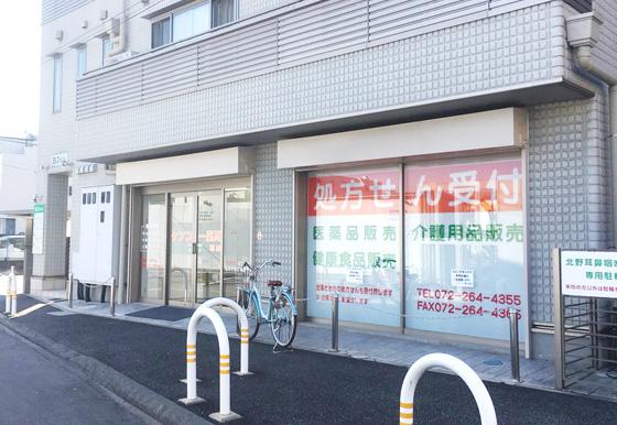 ケンコー薬局 西店 店舗画像