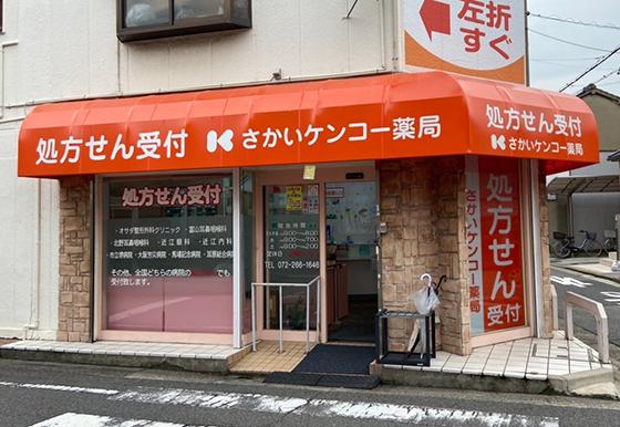 さかいケンコー薬局 店舗画像