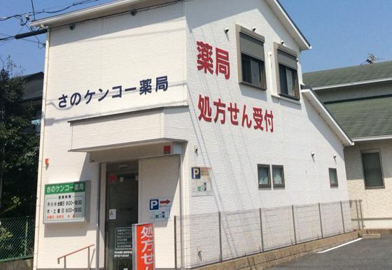 さのケンコー薬局 店舗画像