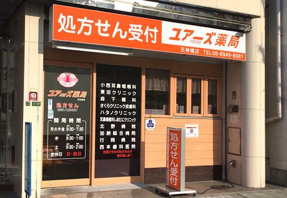 ユアーズ薬局 天神橋店 店舗画像