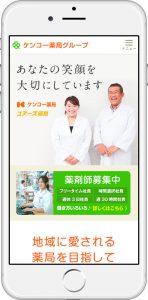 ケンコー薬局グループホームページリニューアルスマートフォン画面