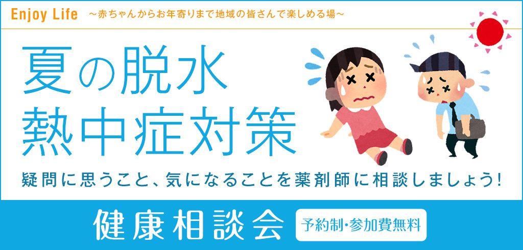 健康相談会熱中症対策2