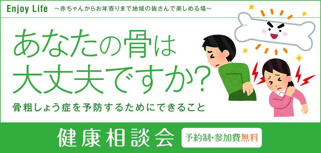 健康相談会メインビジュアル